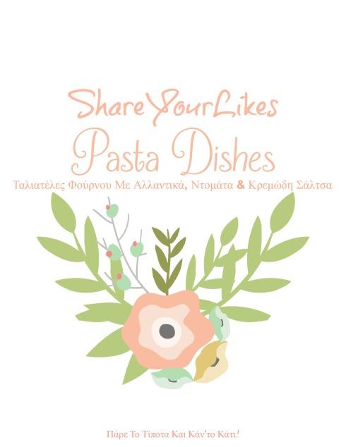 Ταλιατέλες Φούρνου Με Αλλαντικά, Ντομάτα & Κρεμώδη Σάλτσα_εξώφυλλο