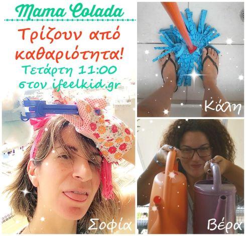 mamacolada_trizounapoka8ariotita