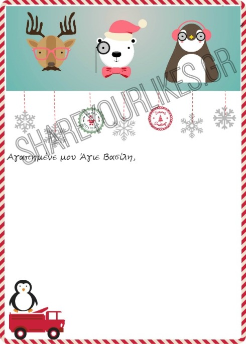 Letter to Santa_kids_protected