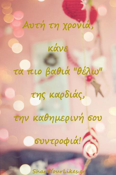 ευχή νέας χρονιάς_τα πιο βαθιά θέλω