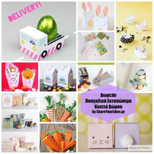 Δωρεάν Πασχαλινά Εκτυπώσιμα Κουτιά Δώρου Collage