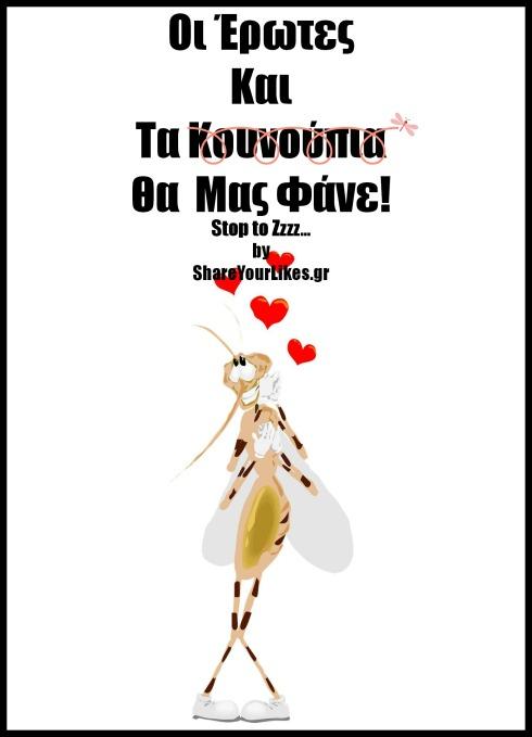 Erwtes_kounoupia_cover Apaisyl Syl