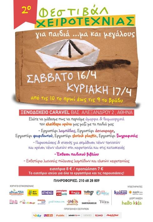 festival-xeirot-1000